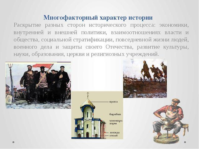 Многофакторный характер истории Раскрытие разных сторон исторического процесс...