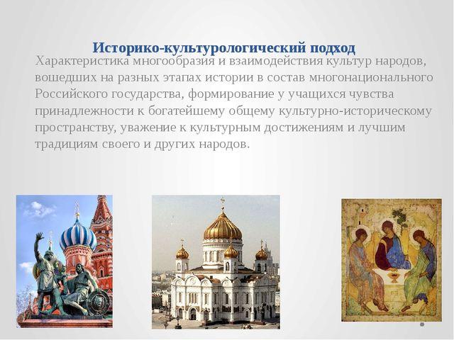 Историко-культурологический подход Характеристика многообразия и взаимодейств...