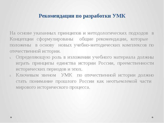 Рекомендации по разработки УМК На основе указанных принципов и методологическ...