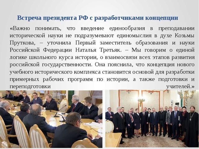 Встреча президента РФ с разработчиками концепции «Важно понимать, что введени...