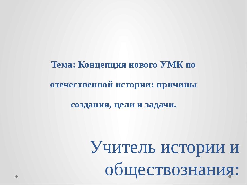 Тема: Концепция нового УМК по отечественной истории: причины создания, цели и...