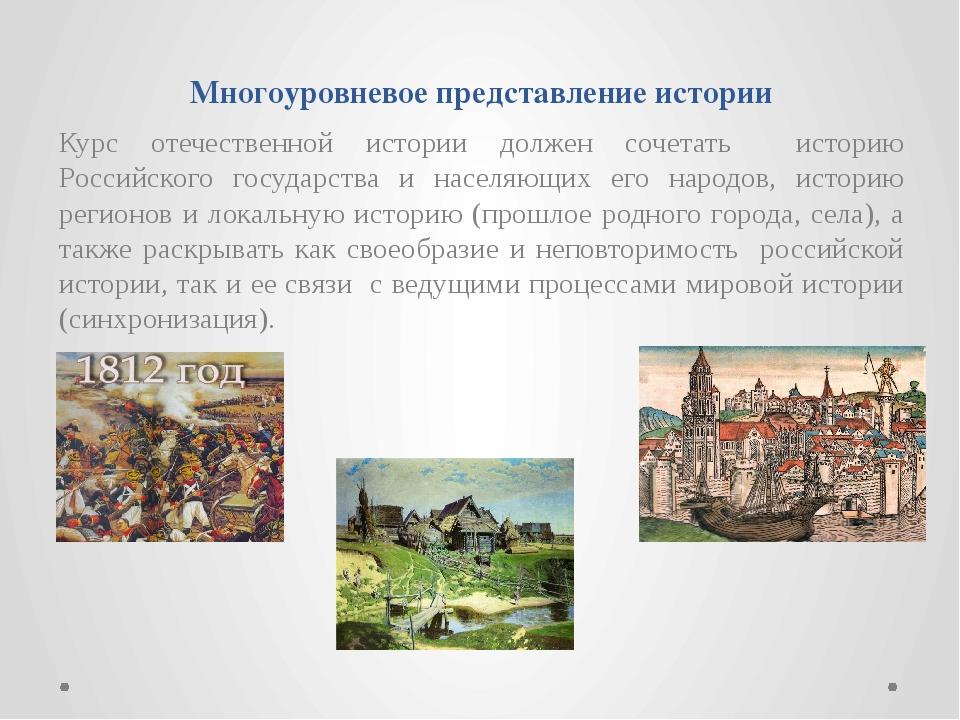 Многоуровневое представление истории Курс отечественной истории должен сочета...
