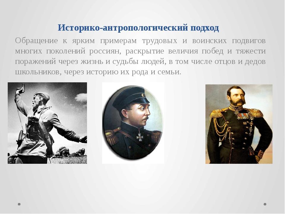 Историко-антропологический подход Обращение к ярким примерам трудовых и воинс...