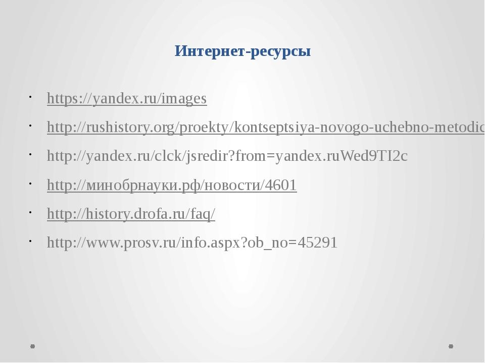 Интернет-ресурсы https://yandex.ru/images http://rushistory.org/proekty/konts...
