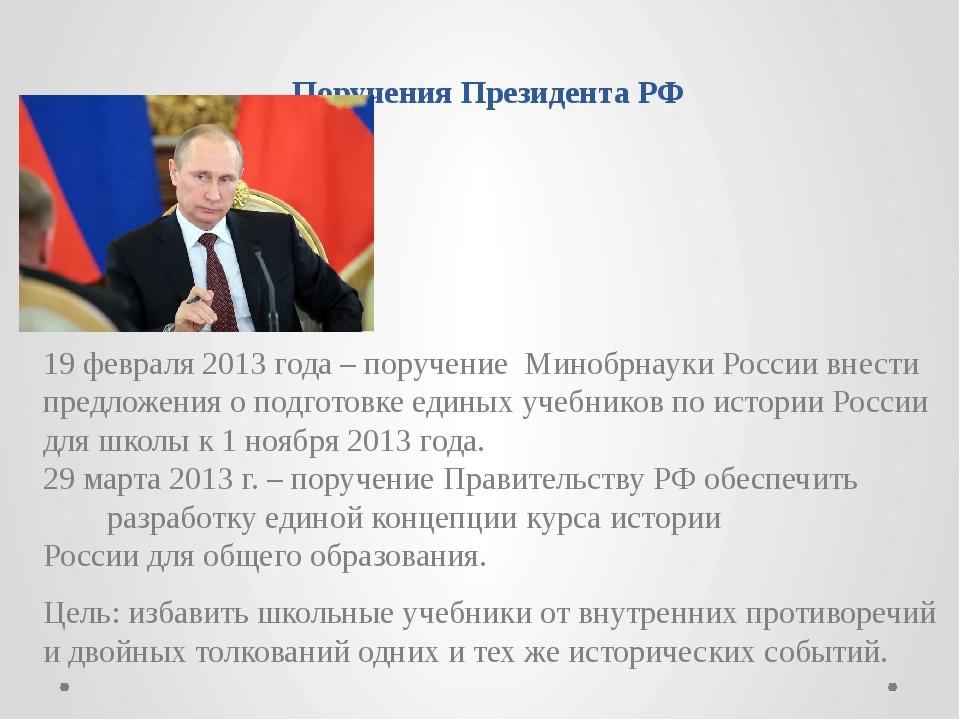 Поручения Президента РФ 19 февраля 2013 года – поручение Минобрнауки России в...