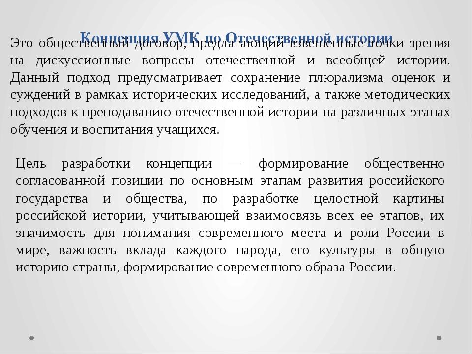 Концепция УМК по Отечественной истории Это общественный договор, предлагающий...
