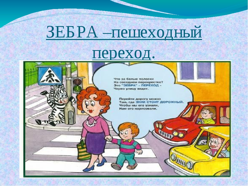 """ЗЕБРА –пешеходный переход. Зебра"""" на дороге есть Переходим мы дорогу здесь. О..."""