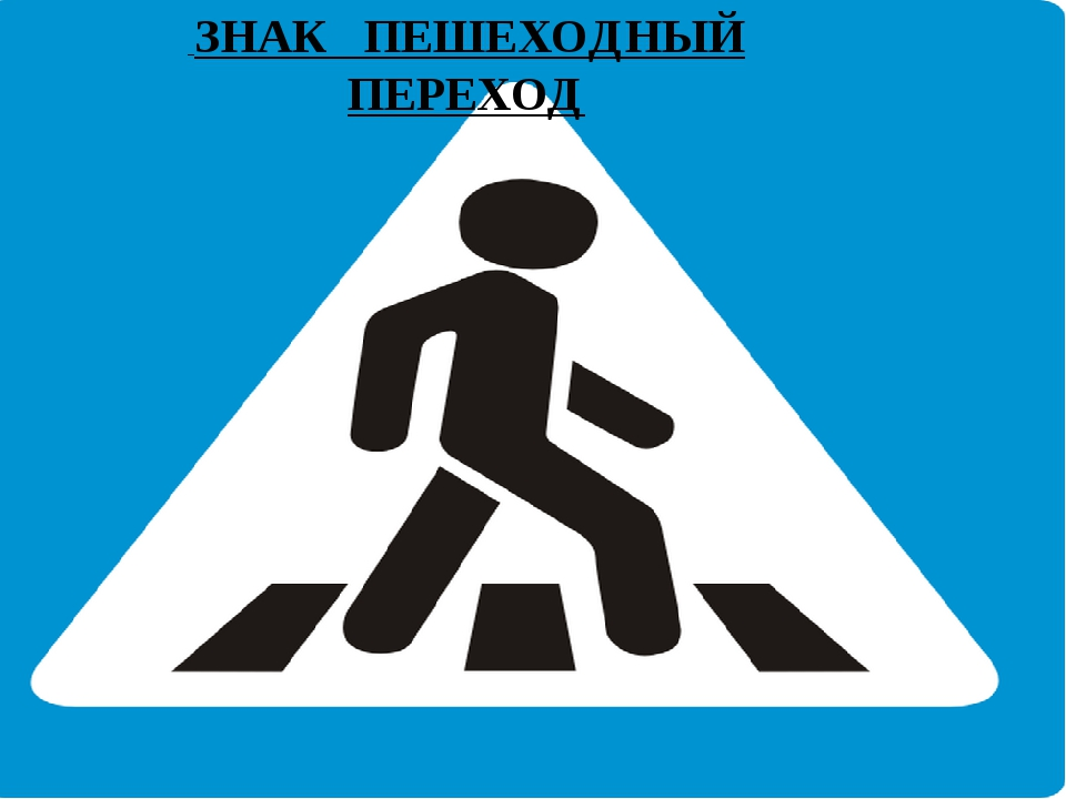 Картинка пешеходный переход знаки
