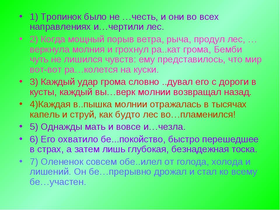 1) Тропинок было не …честь, и они во всех направлениях и…чертили лес. 2) Когд...