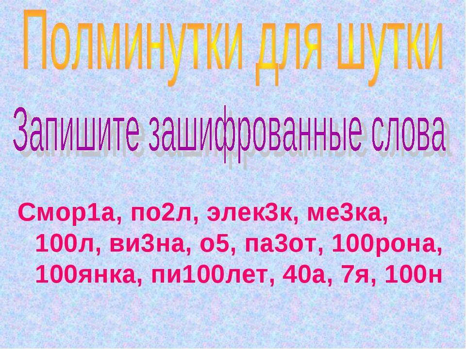 Смор1а, по2л, элек3к, ме3ка, 100л, ви3на, о5, па3от, 100рона, 100янка, пи100...