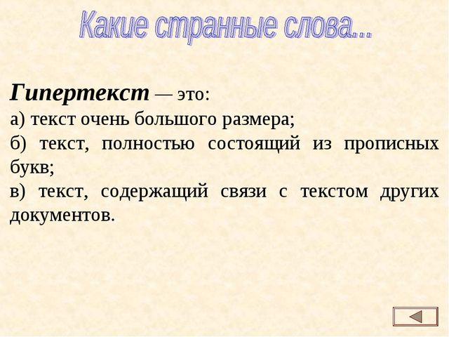 Гипертекст — это: а) текст очень большого размера; б) текст, полностью состоя...