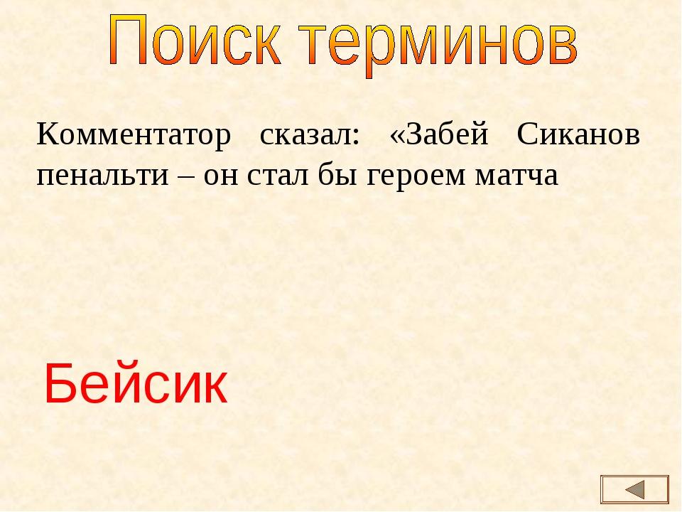 Комментатор сказал: «Забей Сиканов пенальти – он стал бы героем матча Бейсик