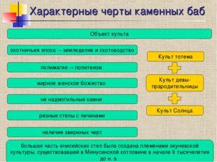 Характерные черты каменных баб Объект культа полимагия  политеизм охотничьея