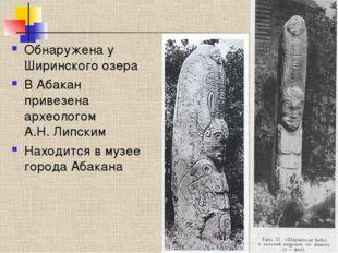 Обнаружена у Ширинского озера В Абакан привезена археологом А.Н. Липским Нахо