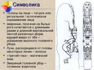 Символика Полосы на лице – татуаж или ритуальное / эстетическое окрашивание л