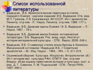 Список использованной литературы Вадецкая, Э.Б. Археологические памятники в с