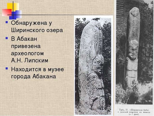 Обнаружена у Ширинского озера В Абакан привезена археологом А.Н. Липским Нахо...
