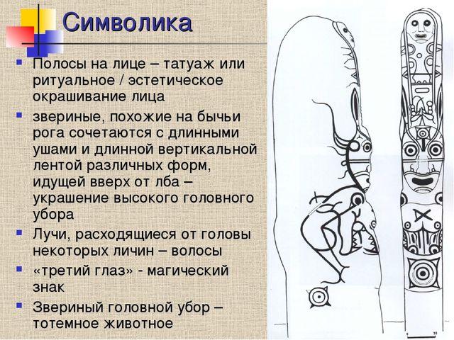 Символика Полосы на лице – татуаж или ритуальное / эстетическое окрашивание л...