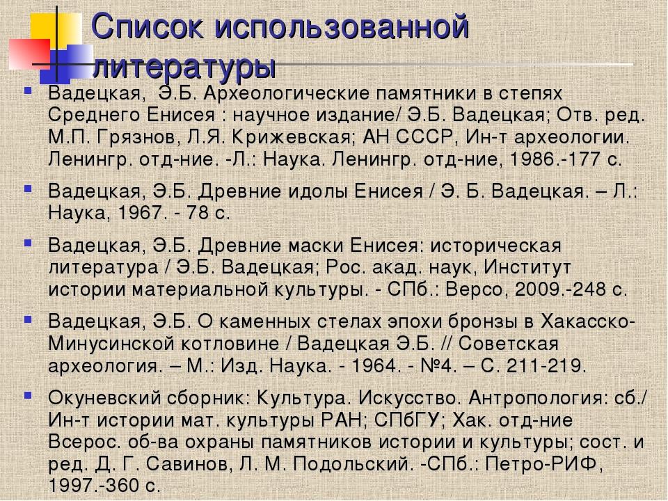 Список использованной литературы Вадецкая, Э.Б. Археологические памятники в с...