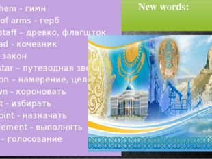 New words: an anthem - гимн  a coat of arms - герб  a flag-staff – древко, фл