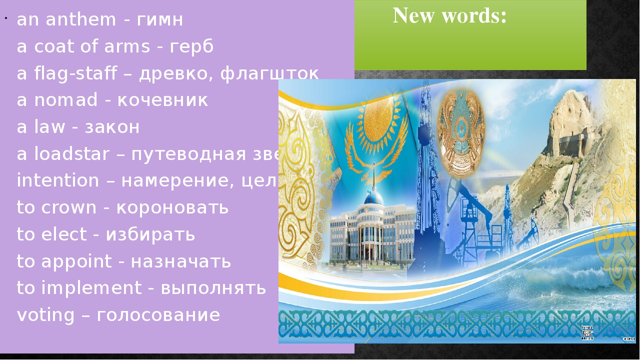 New words: an anthem - гимн  a coat of arms - герб  a flag-staff – древко, фл...