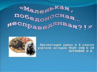Презентация урока в 9 классе учителя истории МАОУ СОШ № 20 ФУРЛОВОЙ О.И.