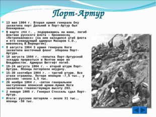 Порт-Артур 13 мая 1904 г. Вторая армия генерала Оку захватила порт Дальний и