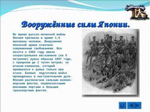 Вооружённые силы Японии. Во время русско-японской войны Япония призвала в арм