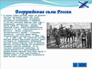 Вооружённые силы России К началу войны русских войск на Дальнем востоке числи