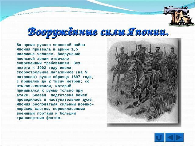 Вооружённые силы Японии. Во время русско-японской войны Япония призвала в арм...