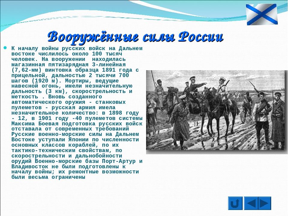 Вооружённые силы России К началу войны русских войск на Дальнем востоке числи...
