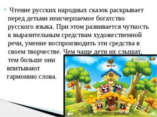Чтение русских народных сказок раскрывает перед детьми неисчерпаемое богатст