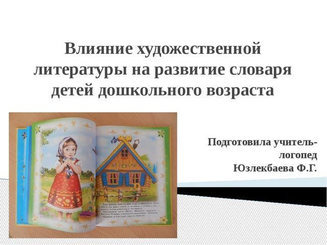 Влияние художественной литературы на развитие словаря детей дошкольного возра...