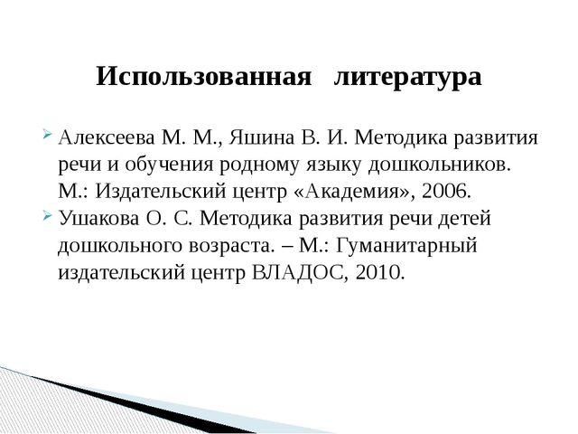 Использованная литература Алексеева М. М., Яшина В. И. Методика развития речи...