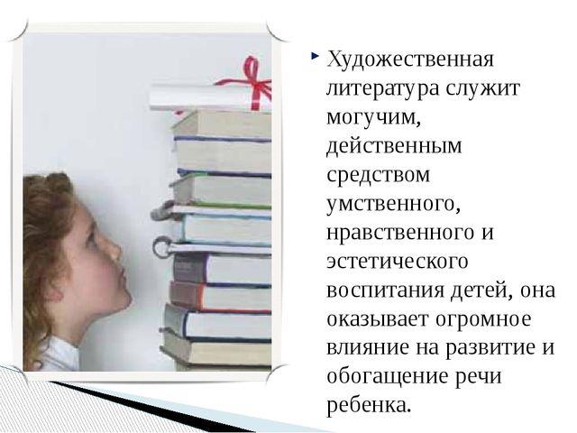 Художественная литература служит могучим, действенным средством умственного,...