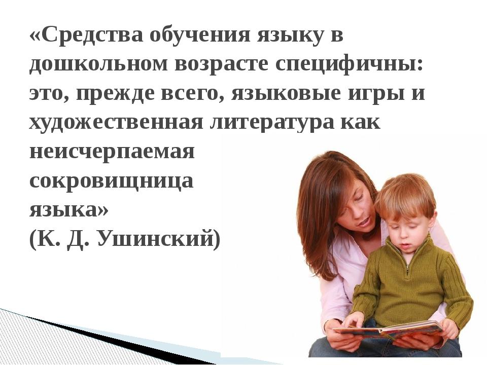 «Средства обучения языку в дошкольном возрасте специфичны: это, прежде всего,...