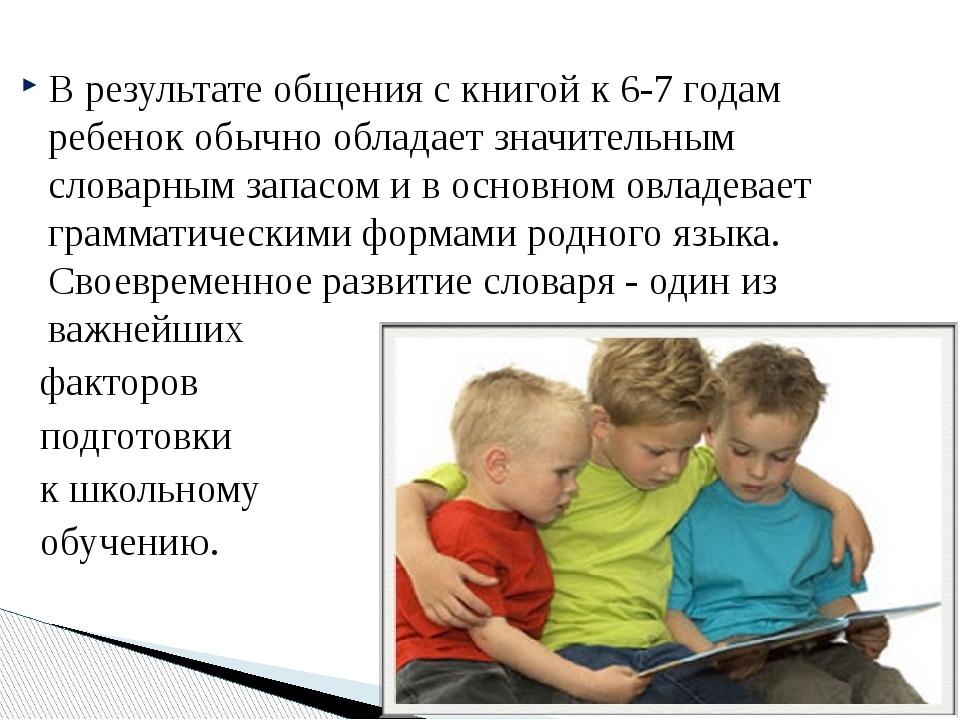 В результате общения с книгой к 6-7 годам ребенок обычно обладает значительны...