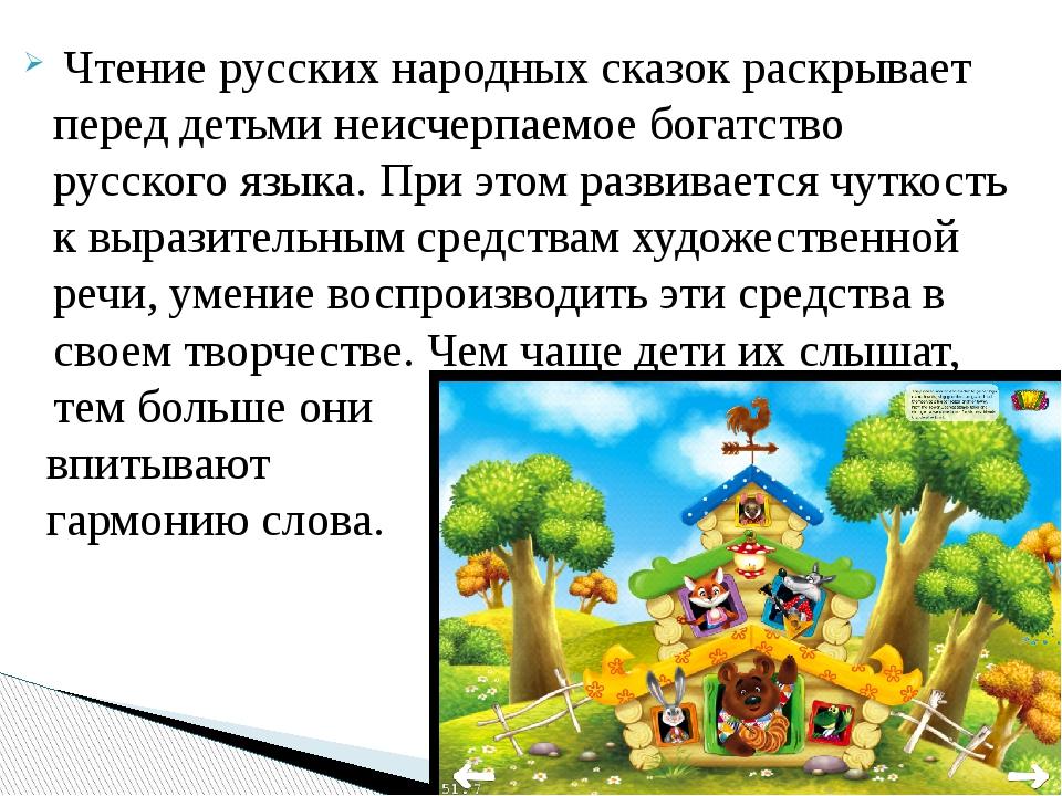 Чтение русских народных сказок раскрывает перед детьми неисчерпаемое богатст...