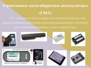 Используемые материалы: http://qoo.by/nzF https://ru.wikipedia.org/wiki http:
