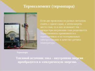 Энергия света c помощью солнечных батарей преобразуется в электрическую энерг