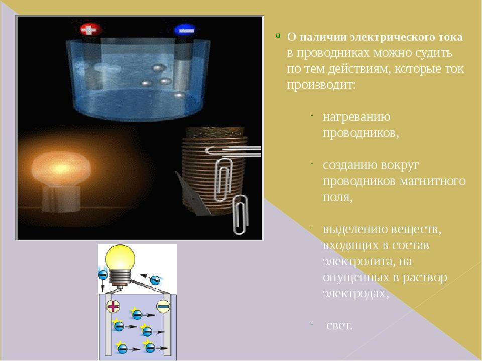 О наличии электрического тока в проводниках можно судить по тем действиям, ко...