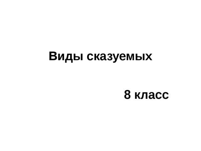 Виды сказуемых 8 класс