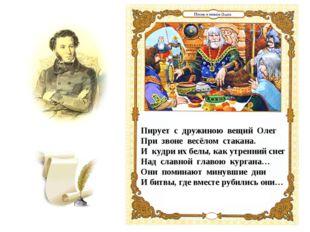 Пирует с дружиною вещий Олег При звоне весёлом стакана. И кудри их белы, как