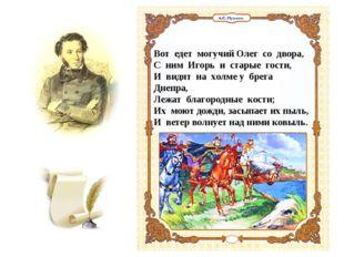 Вот едет могучий Олег со двора, С ним Игорь и старые гости, И видят на холме