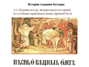 А.С.Пушкин всегда интересовался историей, его особенно привлекала жизнь Древн