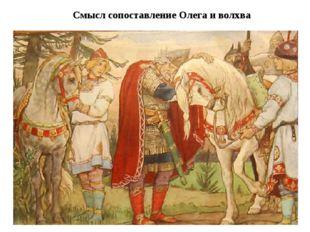 Смысл сопоставление Олега и волхва