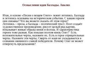 Итак, в основе «Песни о вещем Олеге» лежит летопись. Баллада и летопись основ