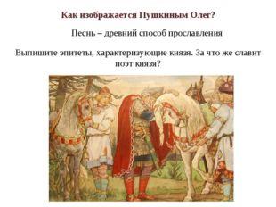 Как изображается Пушкиным Олег? Выпишите эпитеты, характеризующие князя. За ч