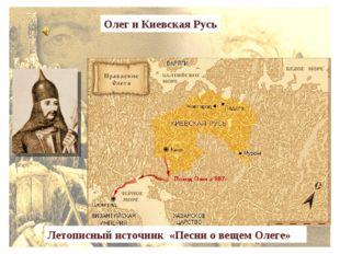 Олег и Киевская Русь Летописный источник «Песни о вещем Олеге»