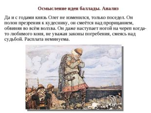 Да и с годами князь Олег не изменился, только поседел. Он полон презрения к к